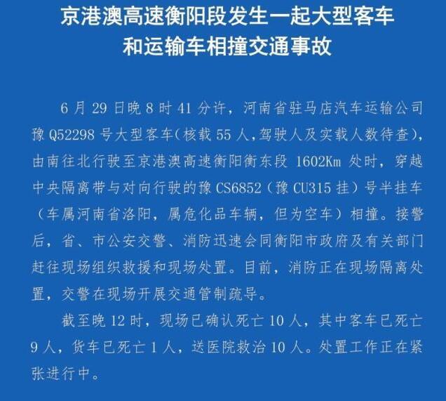 豫q52298大客与豫cs6852相撞 10死10伤